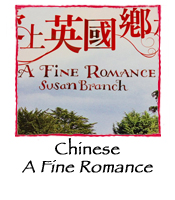 Chinese Edition of A Fine Romance